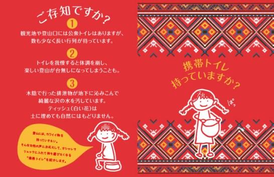 登山時トイレはもう困らない!山ガール向け携帯トイレ「 Sanita - clean 」新発売!