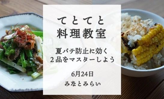 当日は、梅と豚のネギの生姜焼き、焼きトウモロコシの炊き込みご飯を調理・試食