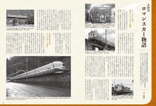 『旅と鉄道2018年増刊8月号』天夢人刊