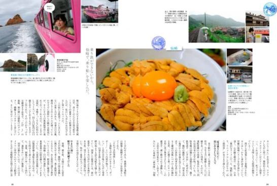 『旅と鉄道2018年9月号』天夢人刊