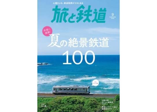 『旅と鉄道』2018年9月号は車窓に感動できる絶景満載の「夏の絶景鉄道100」