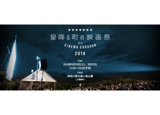 星降る町の映画祭 with CINEMA CARAVAN
