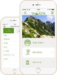 登山・ハイキングのスタンプラリーアプリ「ヤマスタ」