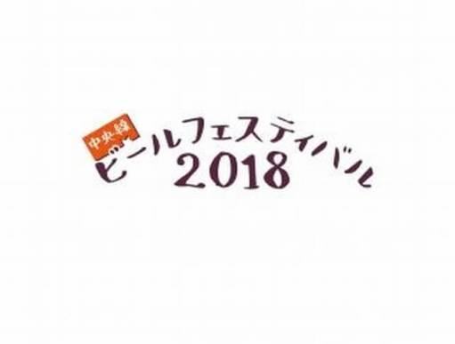 中央線ビールフェスティバル2018
