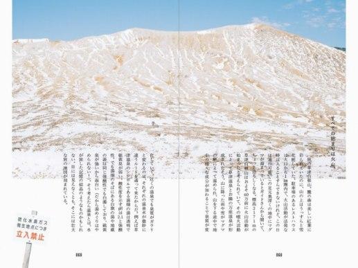 山と高原 - パイ インターナショナル
