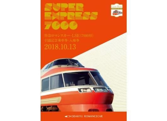 特急ロマンスカー・LSE(7000形)「引退記念乗車券・入場券」を限定発売!