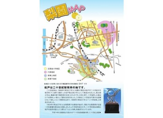 梨園マップ