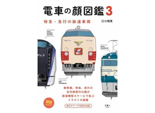 電車の顔図鑑3 特急・急行の鉄道車両