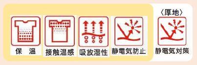 """4つの機能で冬の""""快適""""をサポート!"""