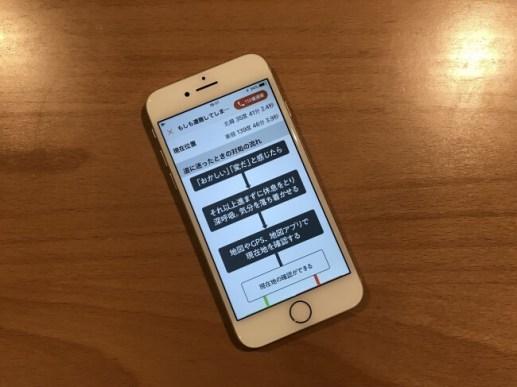 登山アプリNo.1のYAMAPが、山岳遭難の防止に役立つ新機能を拡充