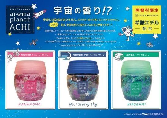 日本一の星空、長野県阿智村 宇宙の香り「aroma planet ACHI」新発売