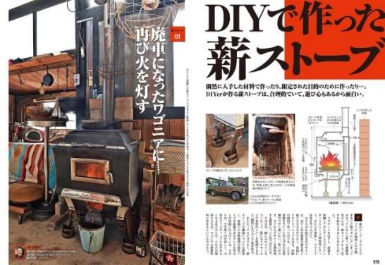 DIYでストーブを作る