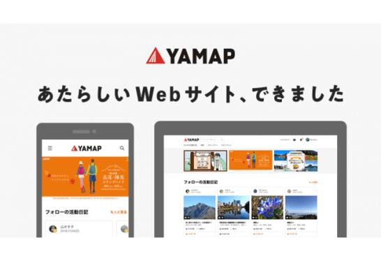 No.1登山アプリのYAMAPが、ユーザー1万人と協力をしてWebリニューアルを実施!