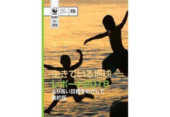 WWFが『生きている地球レポート2018』を発表