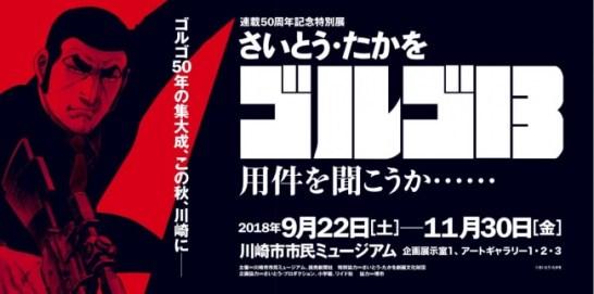ゴルゴ13特別展公式サイト