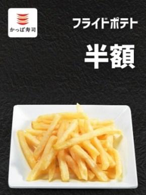 フライドポテト 200円→100円