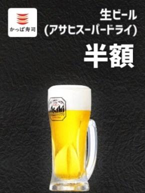 生ビール(アサヒスーパードライ) 380円→190円