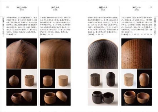 増補改訂 【原色】木材加工面がわかる樹種事典