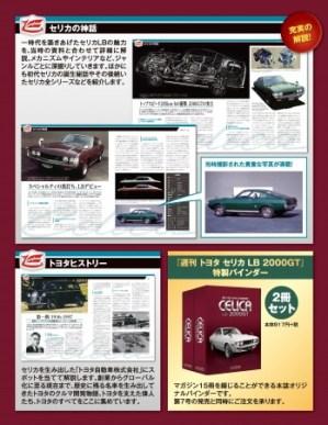 週刊 トヨタ セリカ LB 2000GT