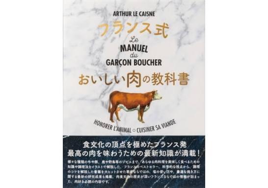 フランス式 おいしい肉の教科書