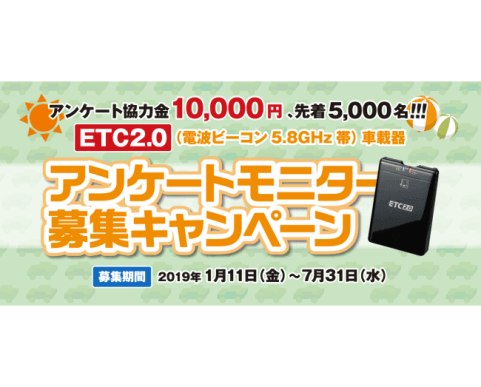 ETC2.0(電波ビーコン5.8GHz帯)車載器アンケートモニター募集キャンペーンを実施