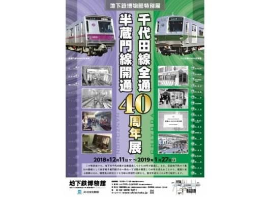 地下鉄博物館 特別展「千代田線全通・半蔵門線開通40周年展」