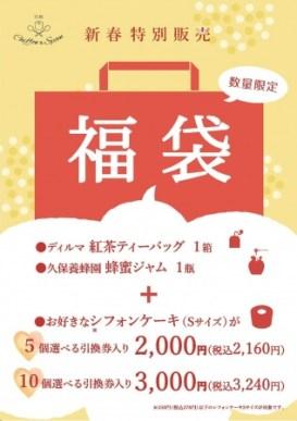 【ザ・シフォン&スプーン】お好きな組み合わせが選べるお得な福袋が今年も登場!