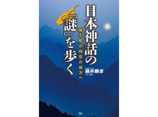 日本神話の「謎」を歩く─幾千年の時空の彼方へ