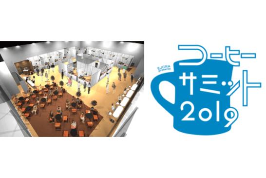 コーヒーサミット2019