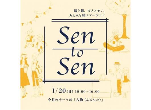 """【柏の葉T-SITE】人と人をつなぐマーケット「Sen to Sen」開催 1月のテーマは""""古物(ふるもの)""""1月20(日) 10:00~16:00開催"""