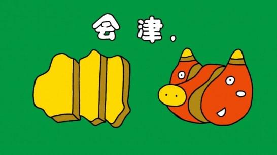 「浜・中・会津」編