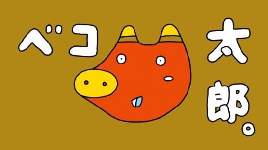 「ベコ太郎の紹介②」編