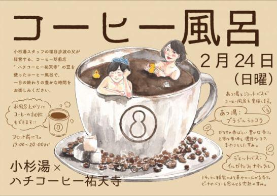 コーヒー風呂