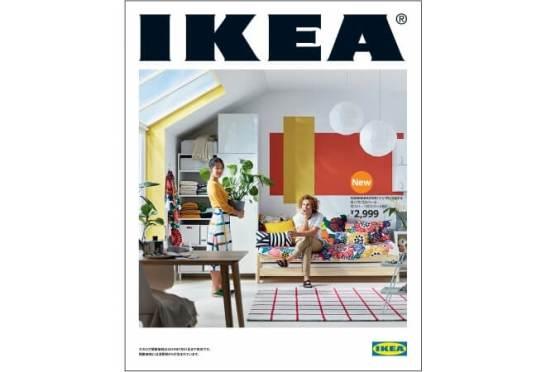 IKEAカタログ 2019 春夏