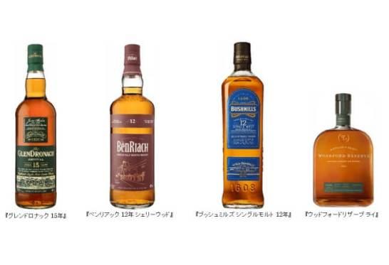 スコッチ、アイリッシュ、ライウイスキーの4アイテムを3月26日に発売