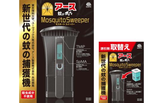 『蚊がホイホイMosquito Sweeper』・『誘引剤取替え』