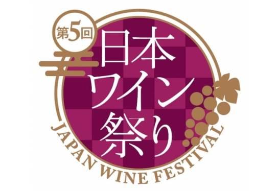 第5回 日本ワイン祭り
