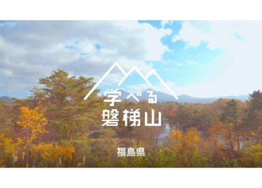 """福島県「学べる磐梯山」PR動画""""夏バージョン""""が完成"""