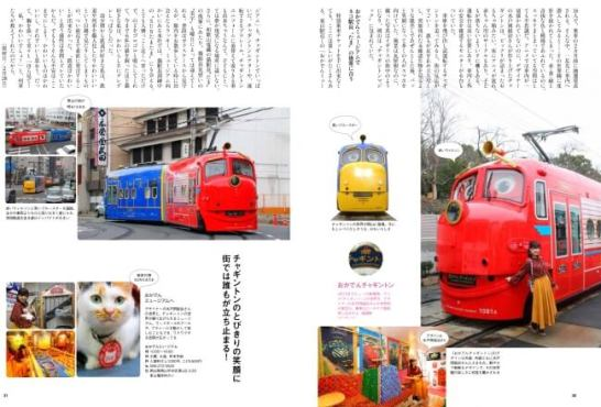 『旅と鉄道』2019年5月号の特集は「とっても かわいい鉄道」