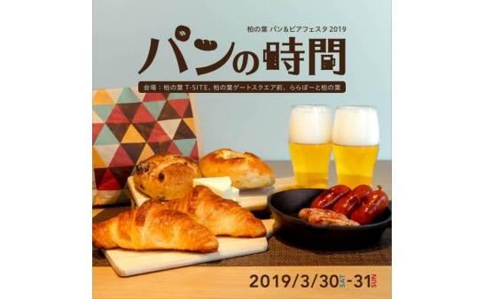 柏の葉パン&ビアフェスタ2019『パンの時間』が開催!