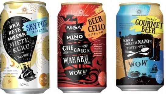 Innovative Brewer That's WOW!(ザッツワオ!)シリーズ