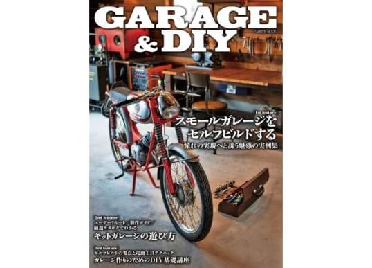 GARAGE & DIY(ガレージ・アンド・ディーアイワイ)