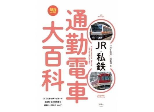JR・私鉄 通勤電車大百科