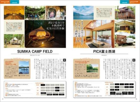 SUMIKA CAMP FIELD/ PICA富士西湖