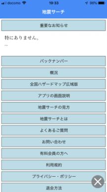 アプリ「地震サーチ」ガイドメニュー