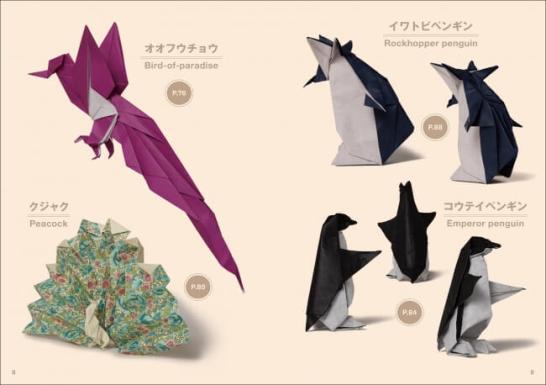超造形折り紙 - 誠文堂新光社