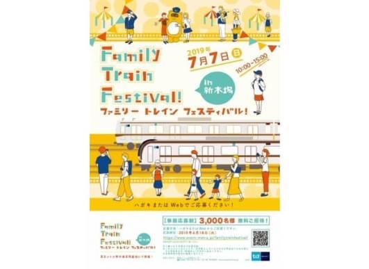 「Family Train Festival! in 新木場」概要