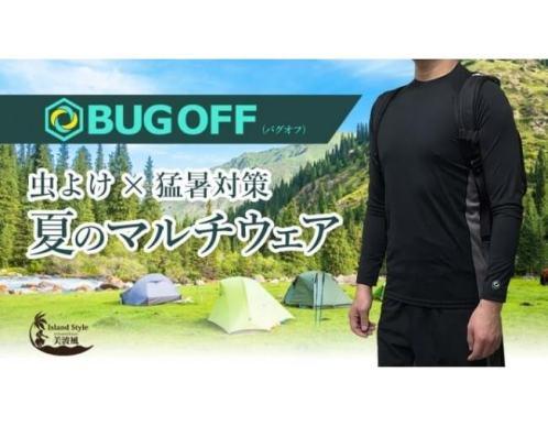夏のマルチウェア BUGOFF(バグオフ)