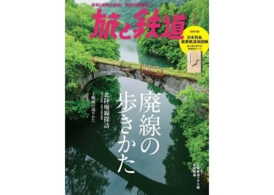 『旅と鉄道』2019年7月号の特集は「廃線の歩きかた」