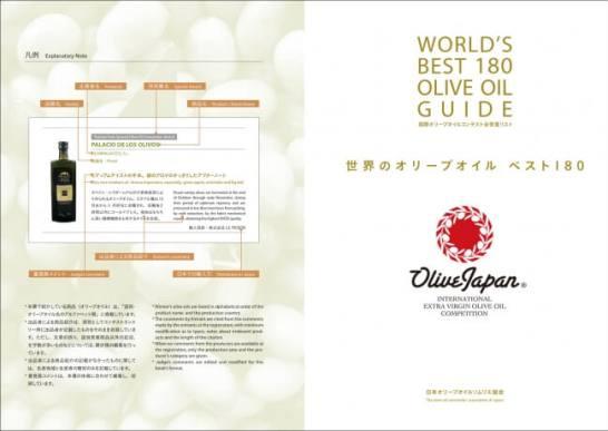 界のオリーブオイル ベスト180 英語訳付 WORLD'S BEST 180 OLIVE OIL GUIDE